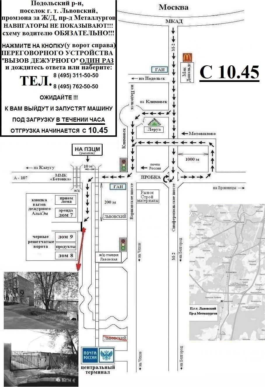 Схема проезда на завод