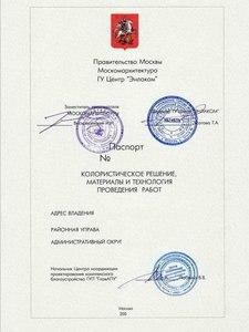 колеровка красок в соответствии с паспортом здания от Москомархитектуры