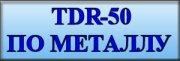 эмаль полиуретановая POLIURPONT TDR-50 по металлу