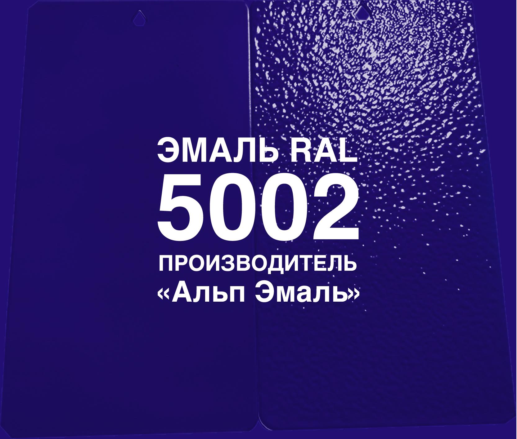Краска эмаль RAL 5002 синяя ЗАО Альп Эмаль
