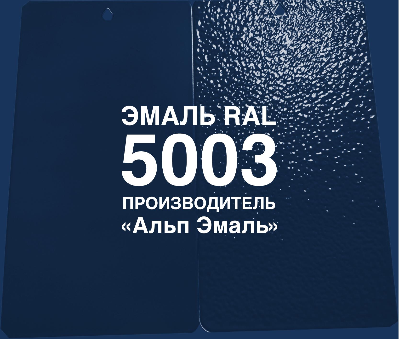 Краска эмаль RAL 5003 синяя ЗАО Альп Эмаль
