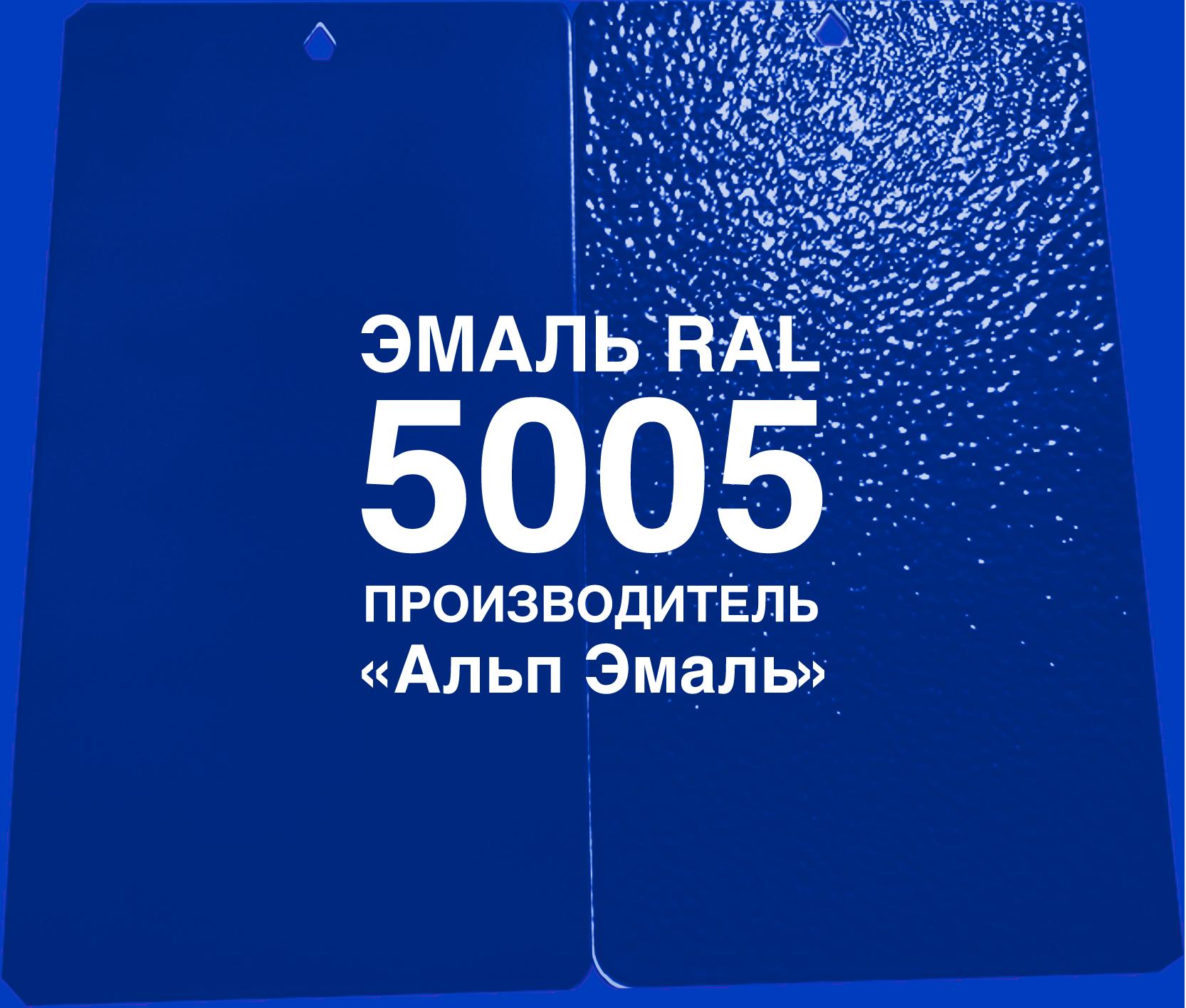 Краска эмаль RAL 5005 синяя ЗАО Альп Эмаль