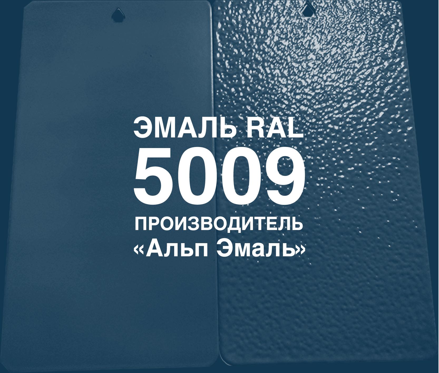 Краска эмаль RAL 5009 синяя ЗАО Альп Эмаль