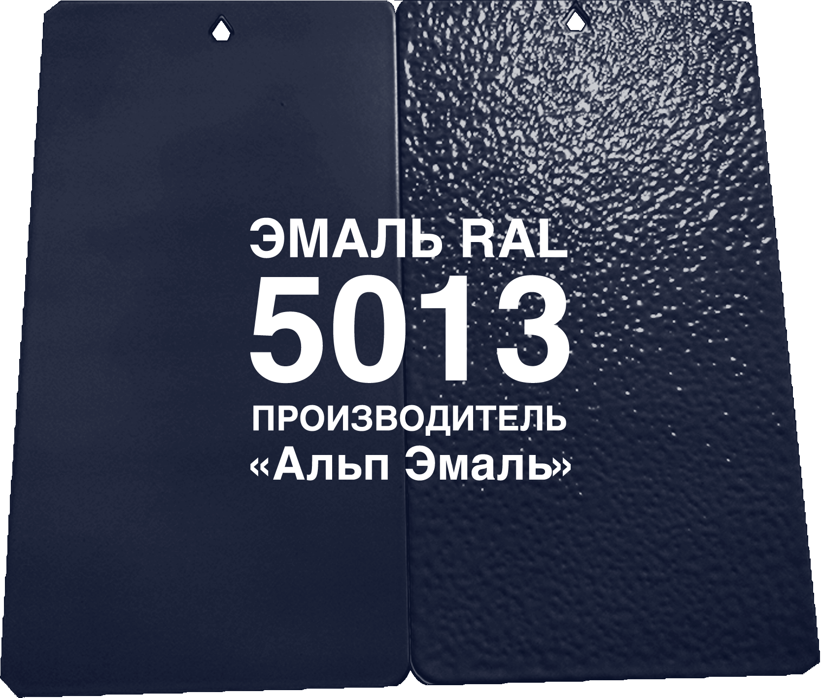 Краска эмаль RAL 5013 синяя ЗАО Альп Эмаль