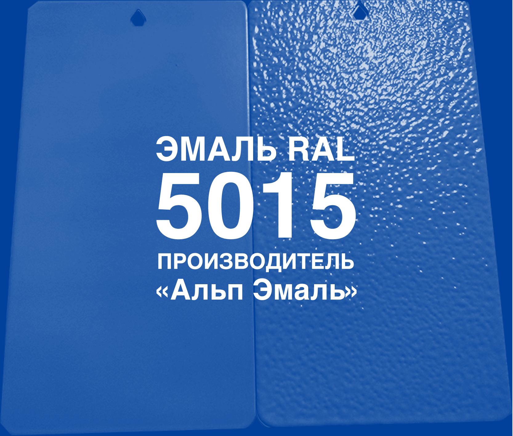 Краска эмаль RAL 5015 синяя ЗАО Альп Эмаль