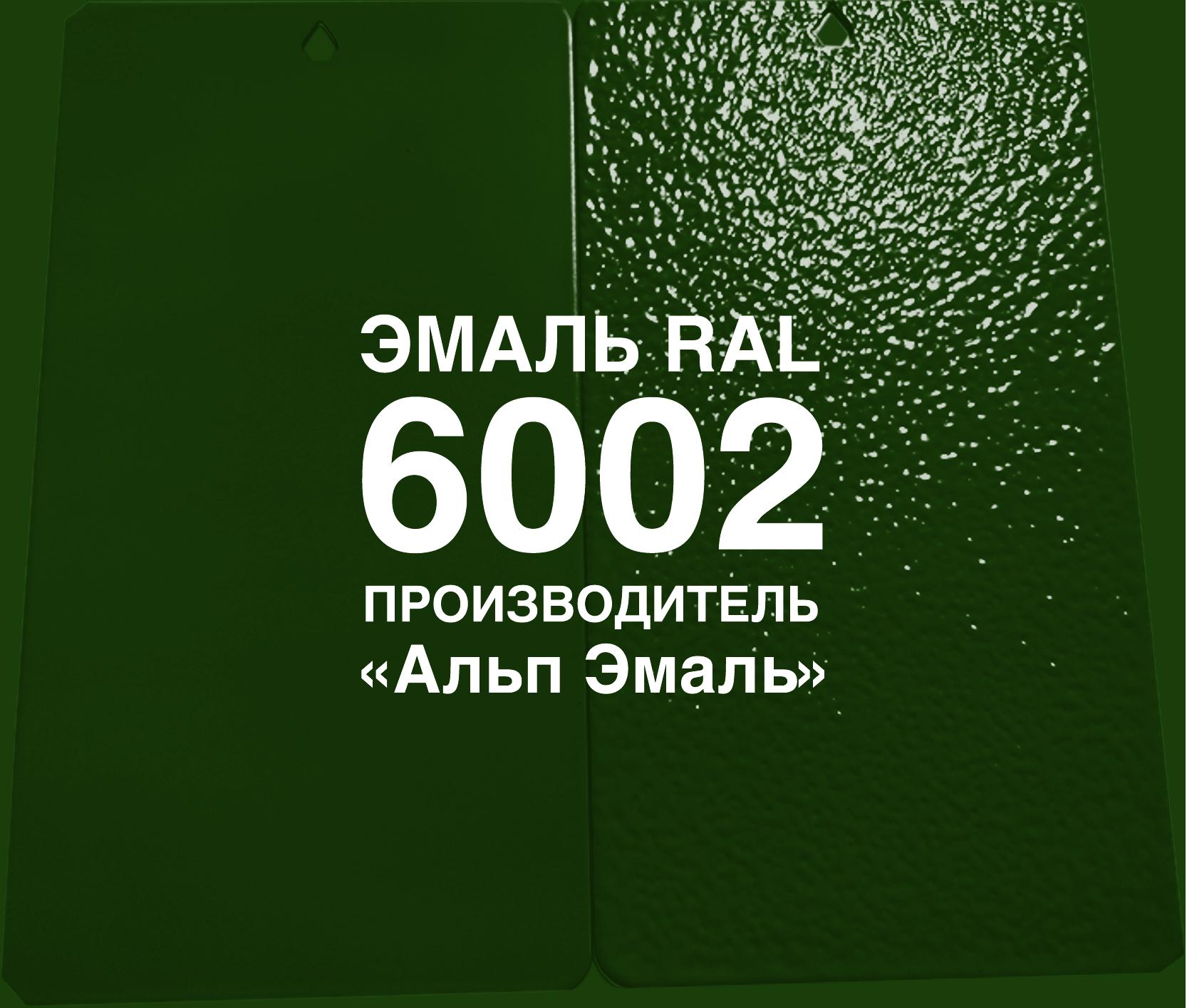 Краска эмаль RAL 6002 зеленая ЗАО Альп Эмаль