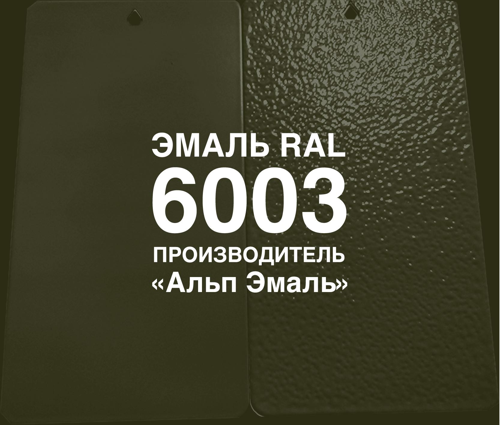 Краска эмаль RAL 6003 зеленая ЗАО Альп Эмаль
