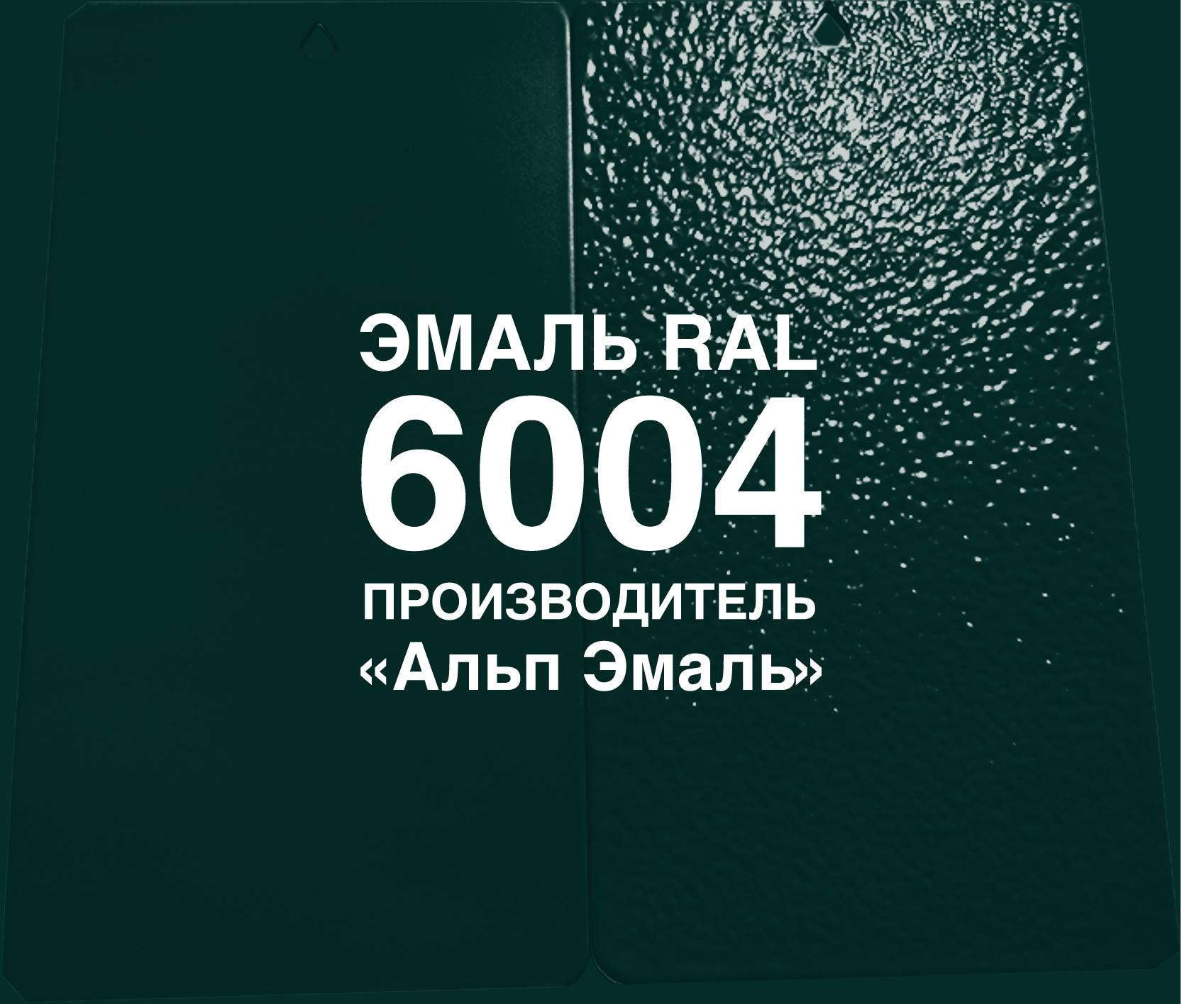 Краска эмаль RAL 6004 зеленая ЗАО Альп Эмаль