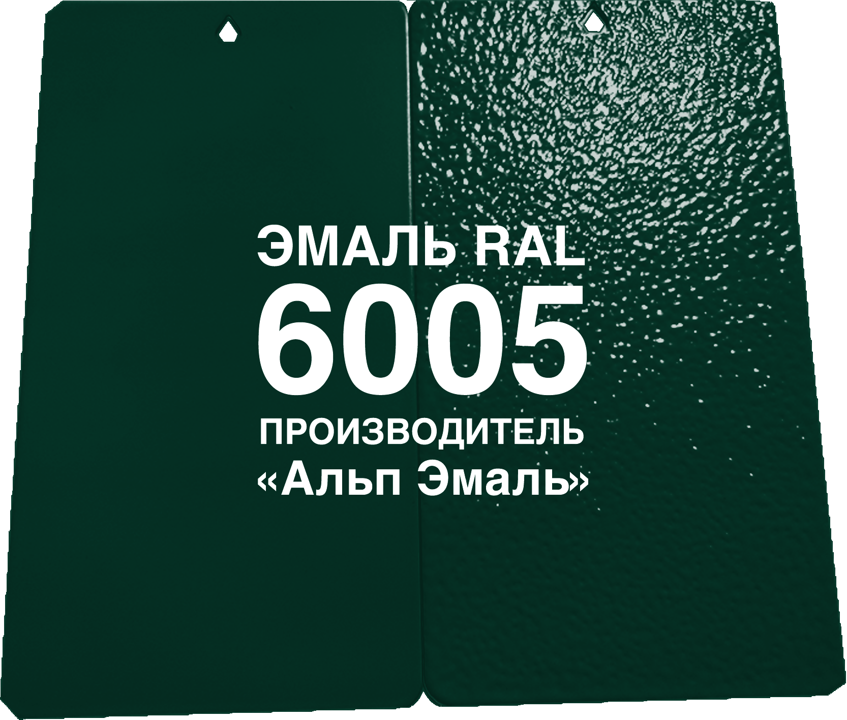 Краска эмаль RAL 6005 зеленая ЗАО Альп Эмаль