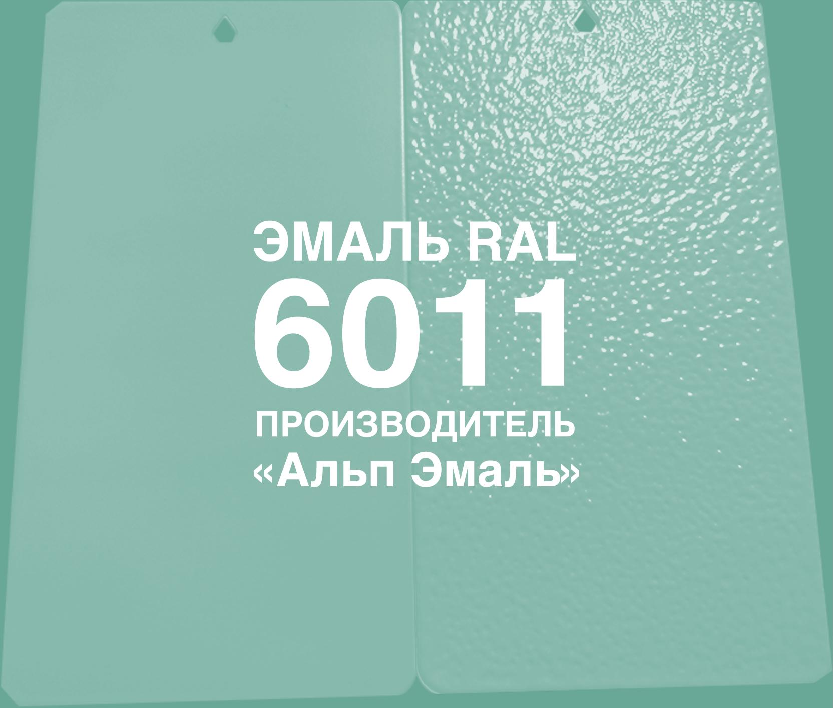 Краска эмаль RAL 6011 зеленая ЗАО Альп Эмаль