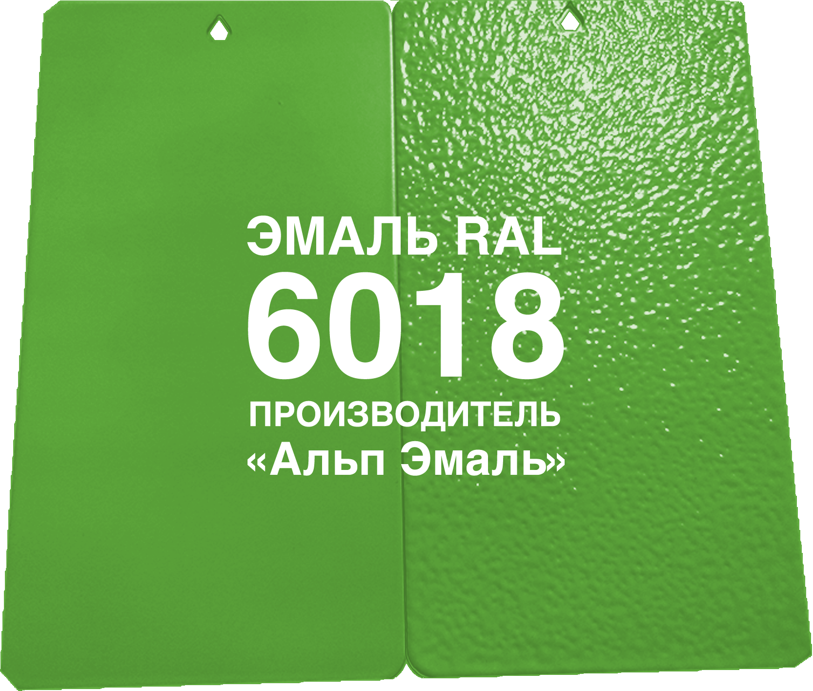Краска эмаль RAL 6018 зеленая ЗАО Альп Эмаль