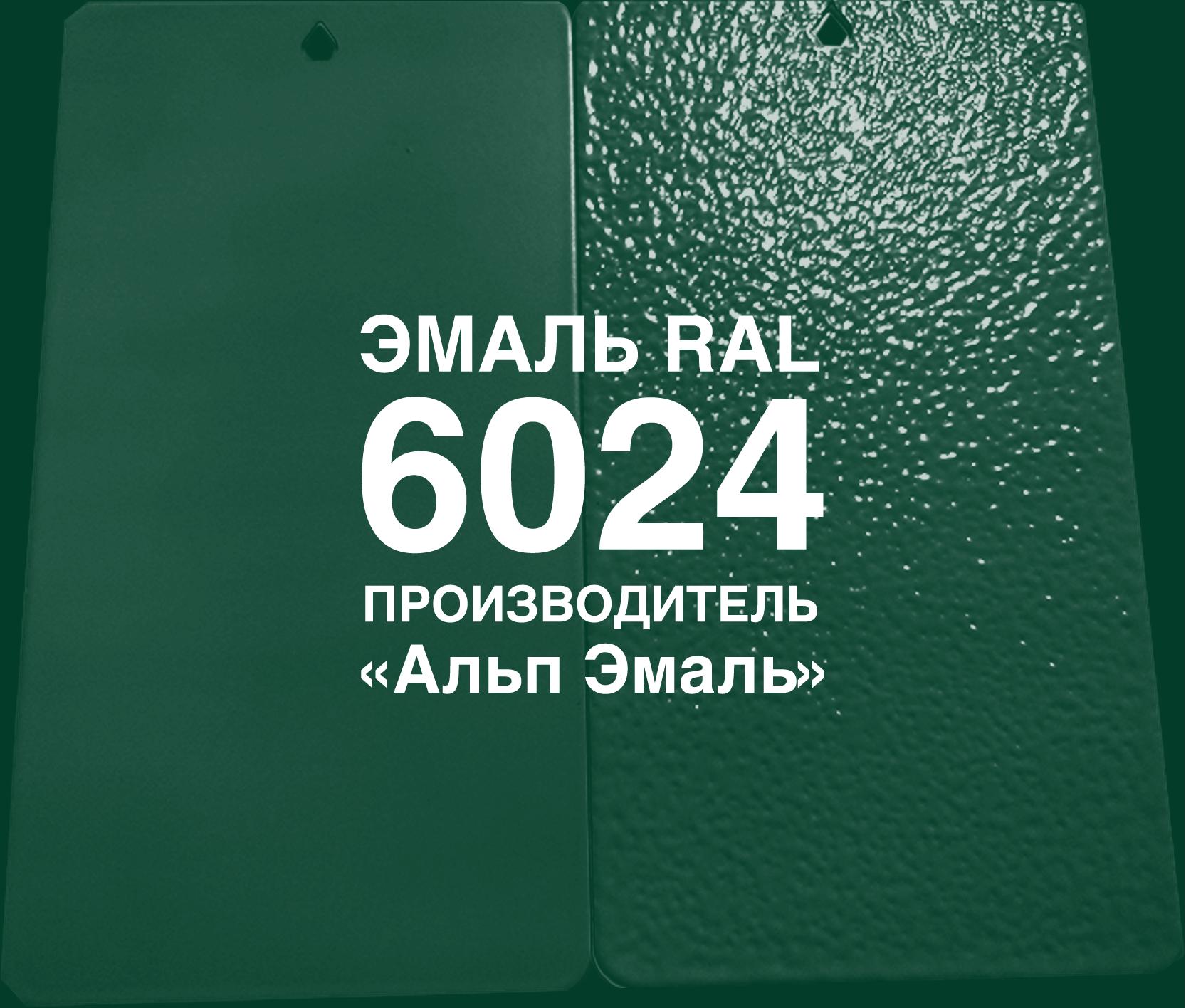Краска эмаль RAL 6024 зеленая ЗАО Альп Эмаль