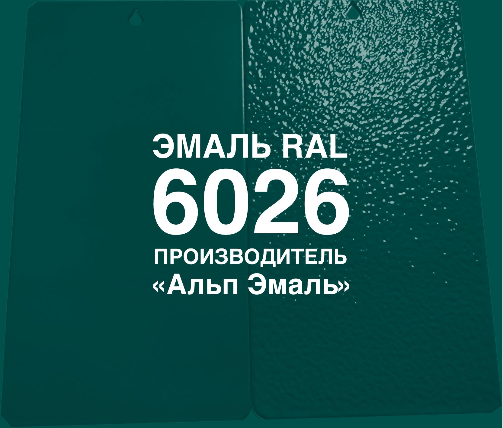 Краска эмаль RAL 6026 зеленая ЗАО Альп Эмаль