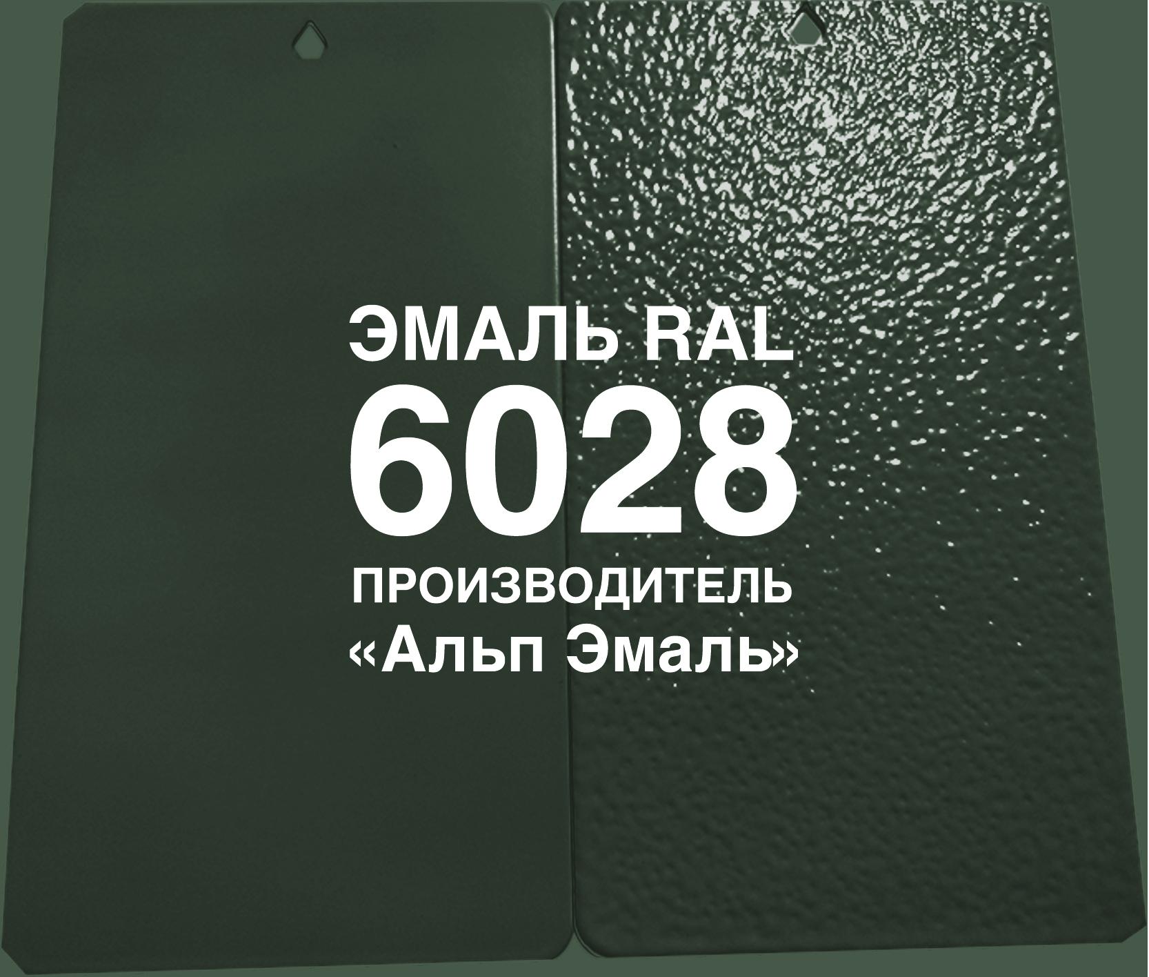Краска эмаль RAL 6028 зеленая ЗАО Альп Эмаль