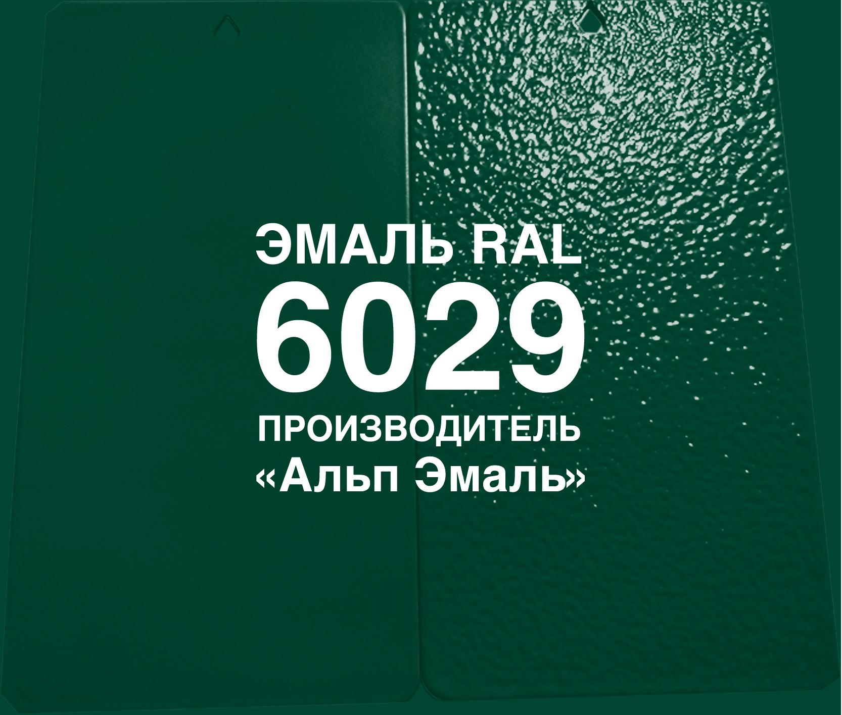 Краска эмаль RAL 6029 зеленая ЗАО Альп Эмаль