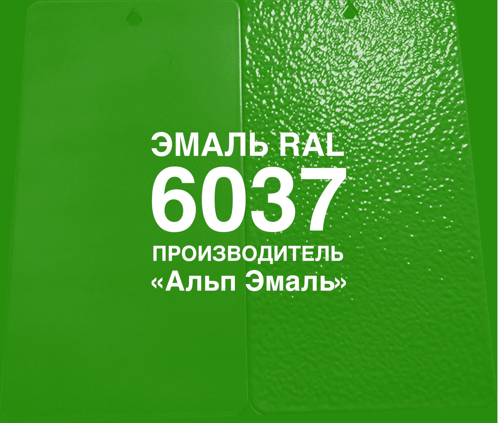 Краска эмаль RAL 6037 зеленая ЗАО Альп Эмаль