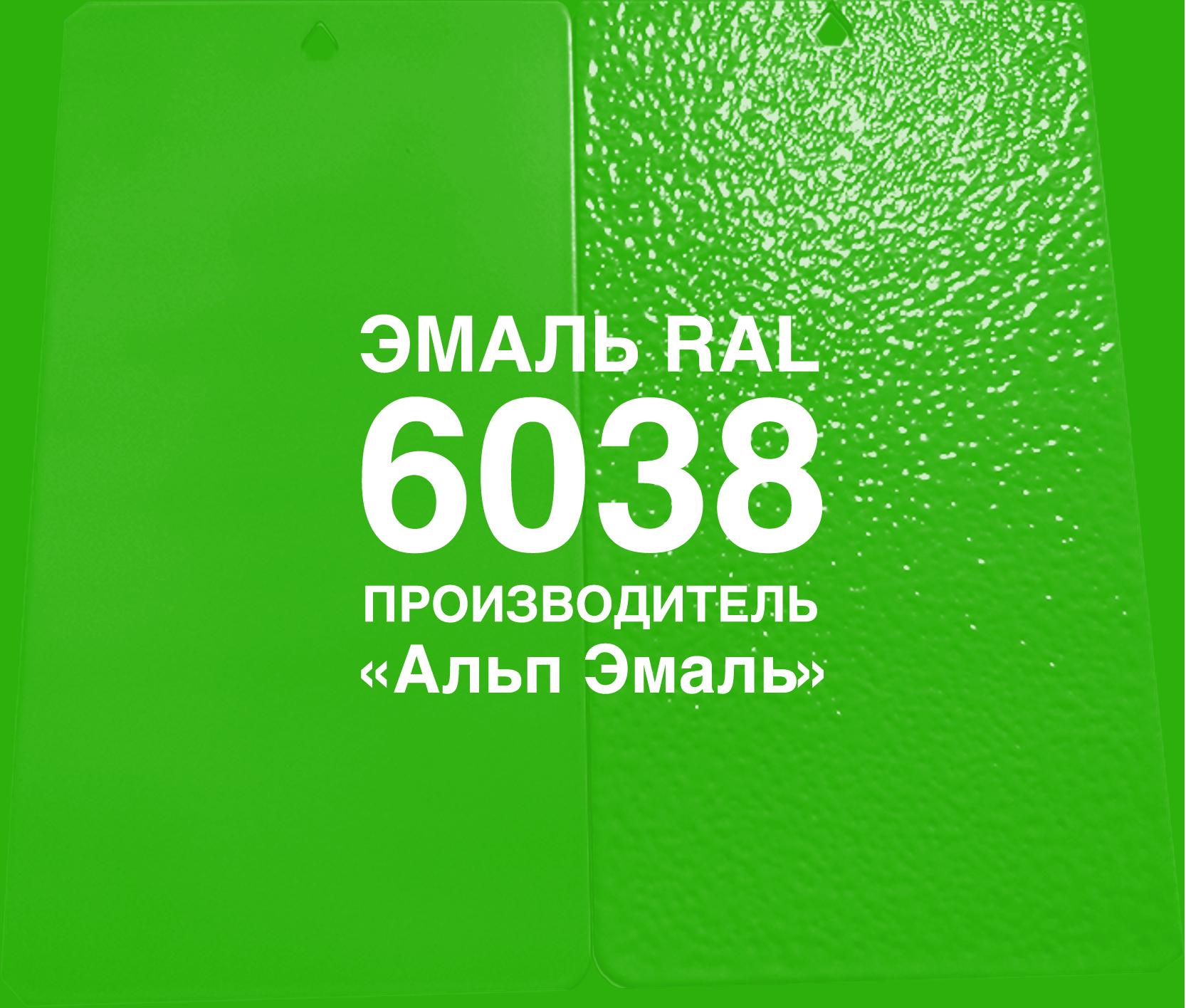 Краска эмаль RAL 6038 зеленая ЗАО Альп Эмаль
