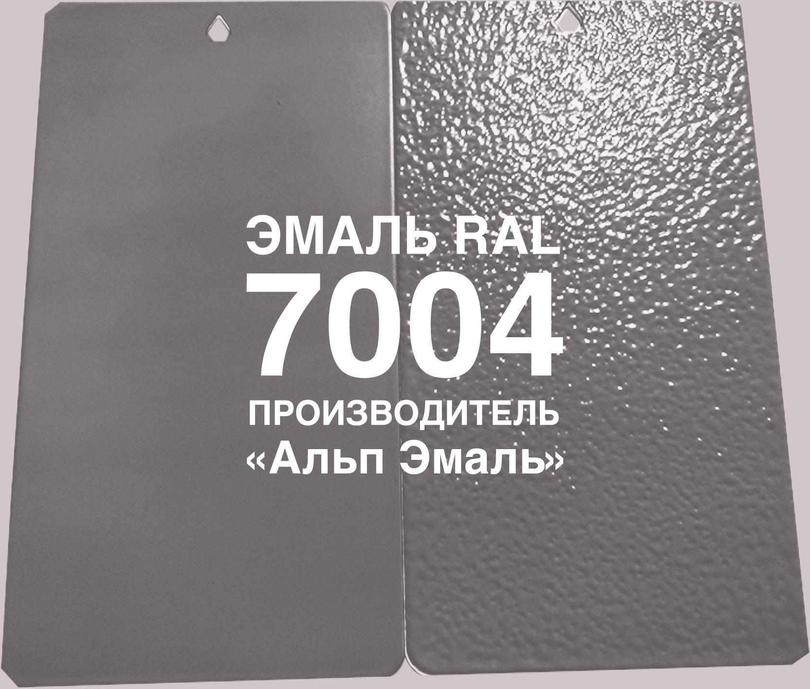 Краска эмаль RAL 7004 серая ЗАО Альп Эмаль