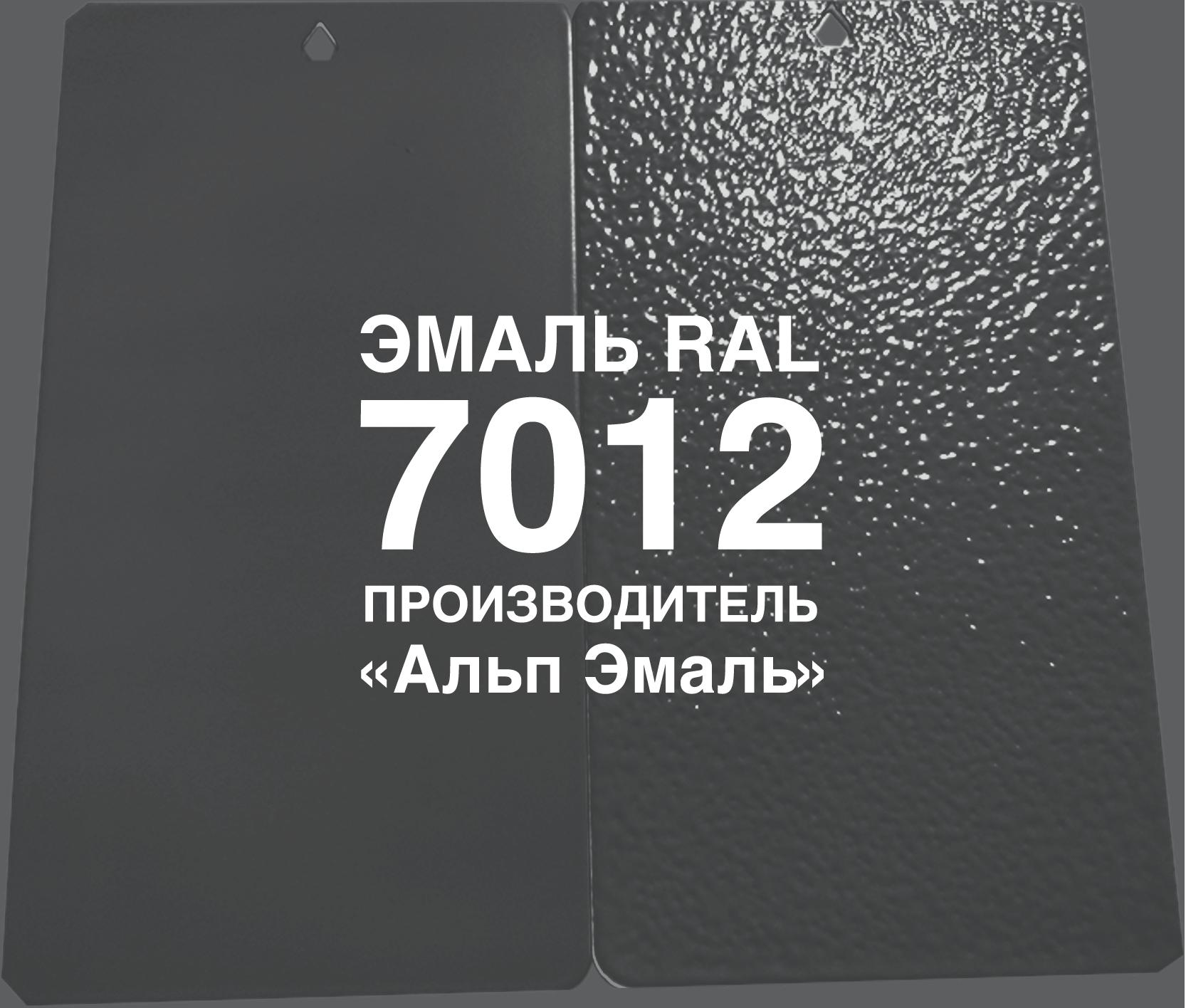 Краска эмаль RAL 7012 серая ЗАО Альп Эмаль