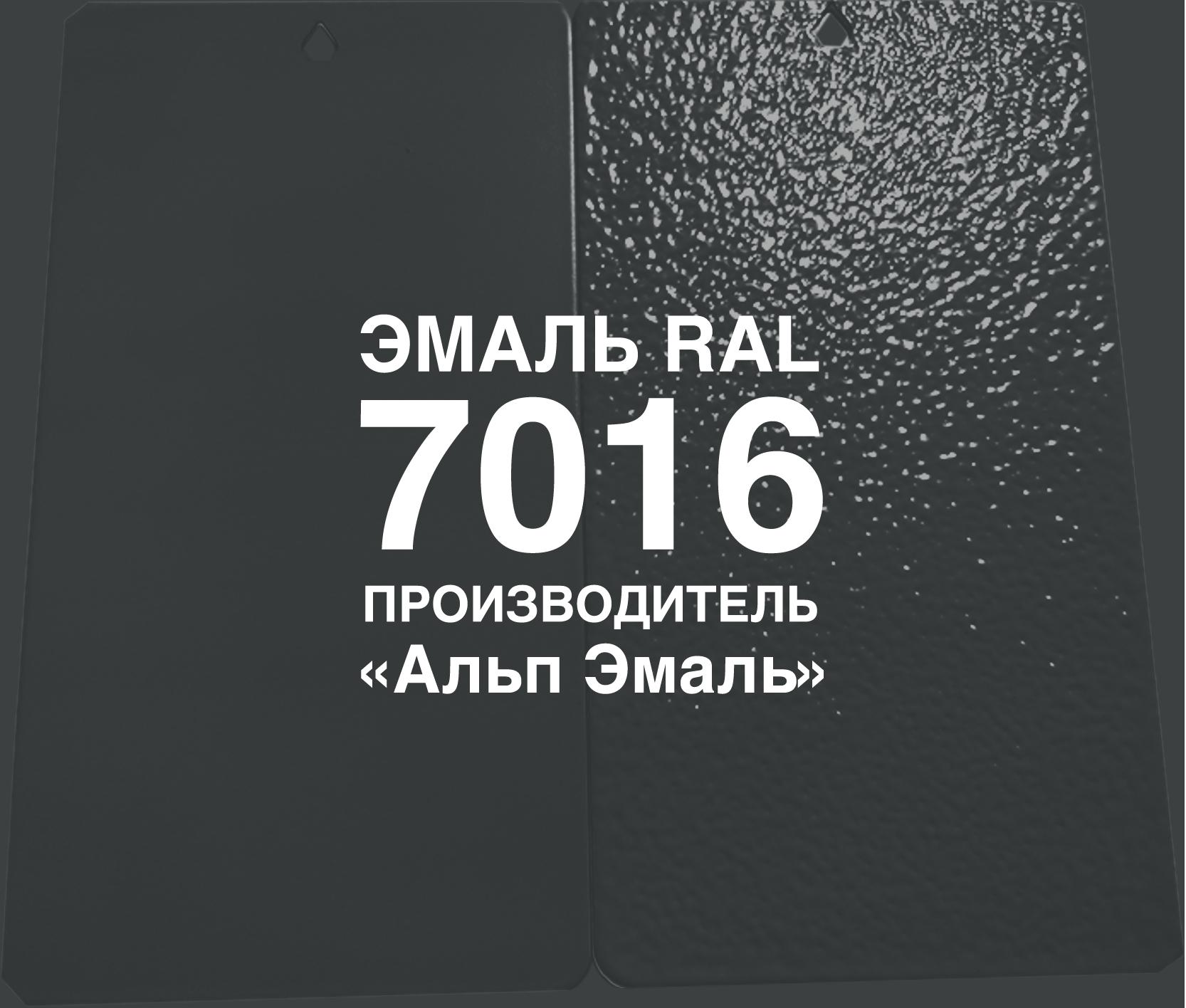 Краска эмаль RAL 7016 серая ЗАО Альп Эмаль