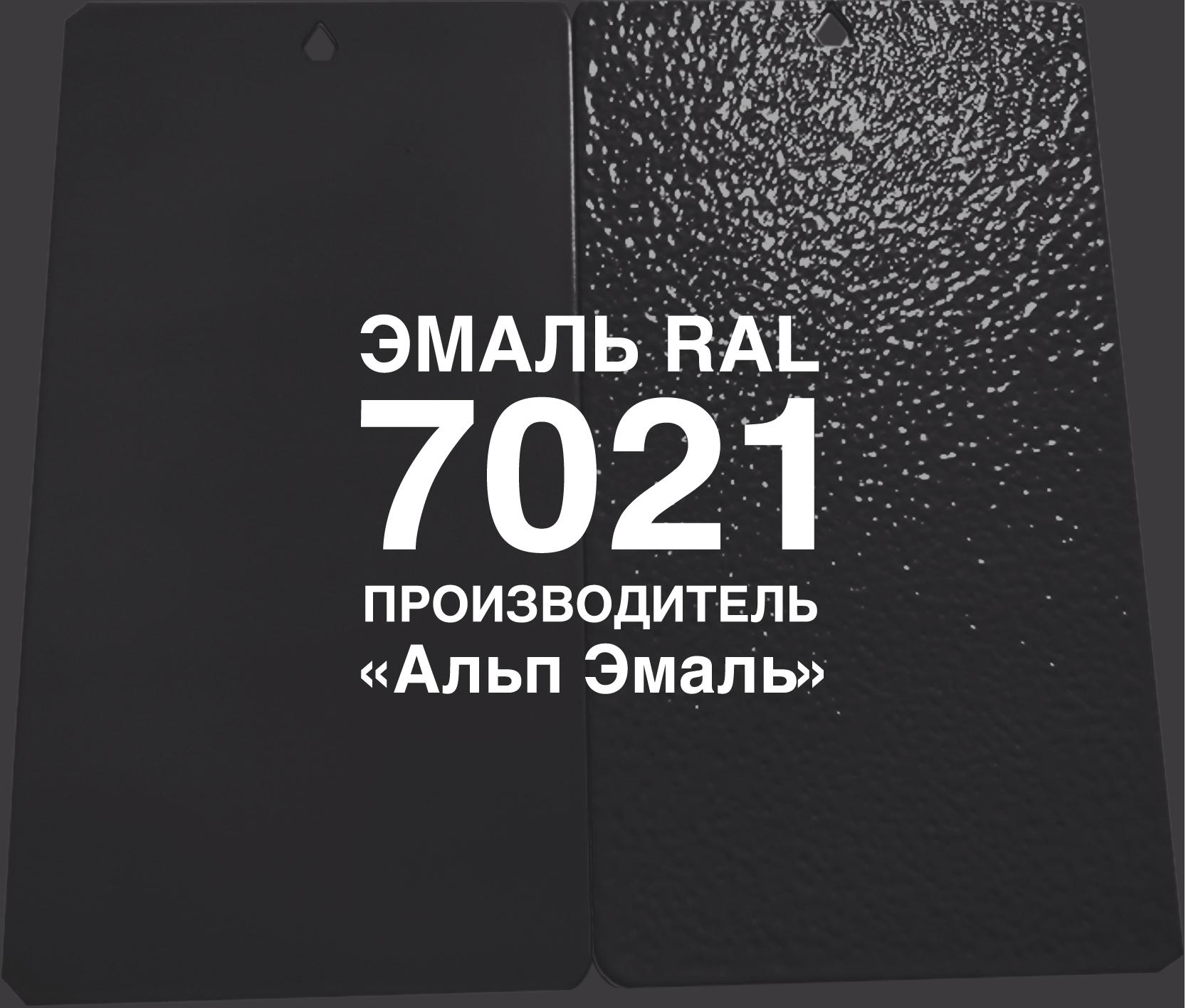 Краска эмаль RAL 7021 серая ЗАО Альп Эмаль