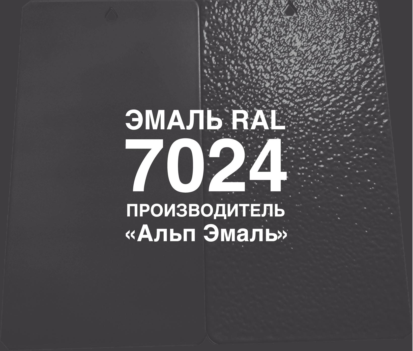 Краска эмаль RAL 7024 серая ЗАО Альп Эмаль