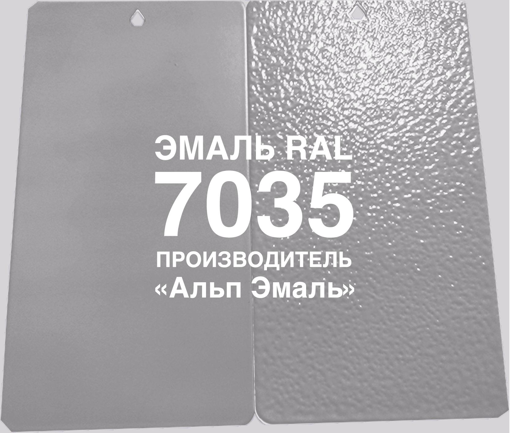 Краска эмаль RAL 7035 серая ЗАО Альп Эмаль