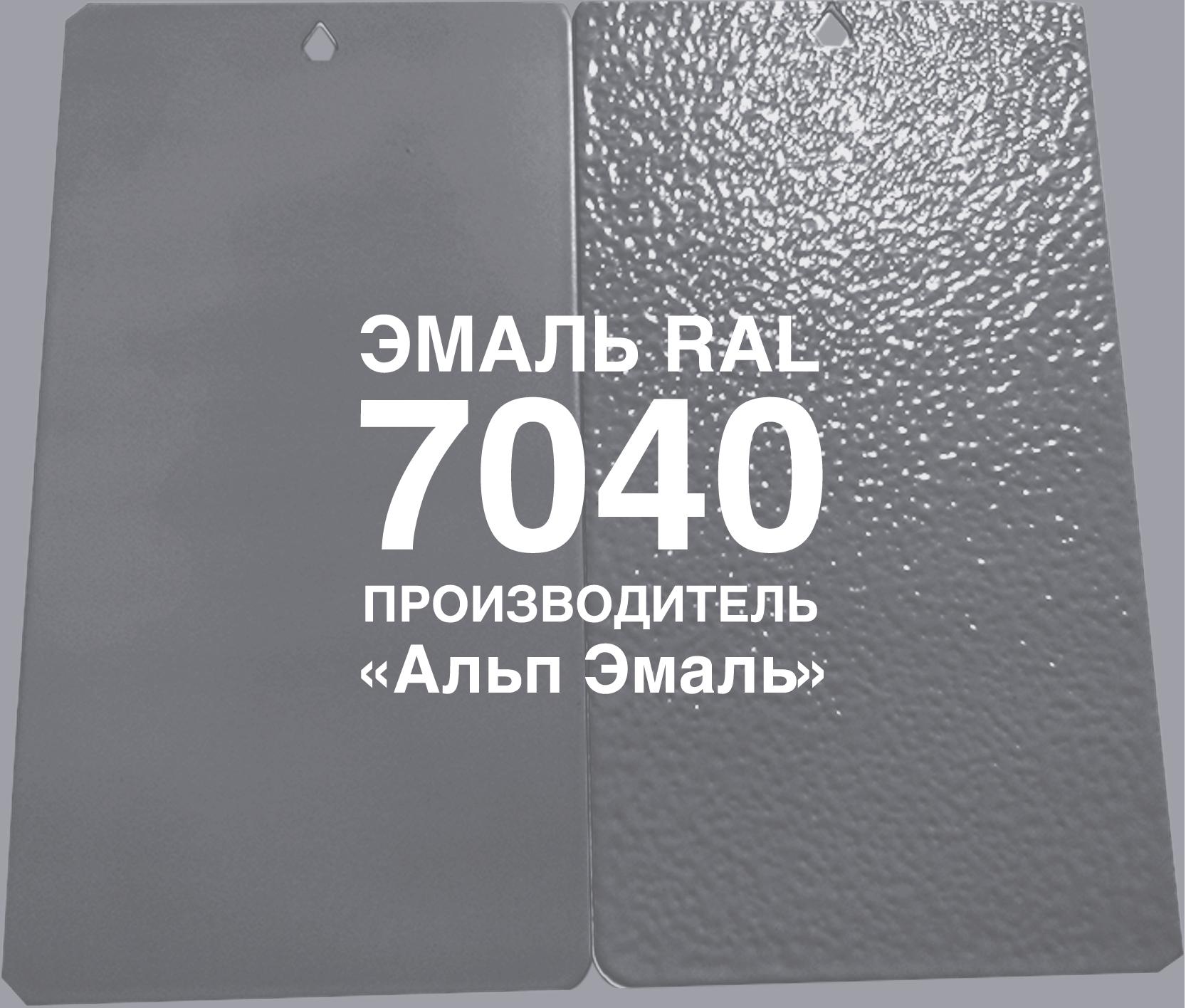 Краска эмаль RAL 7040 серая ЗАО Альп Эмаль