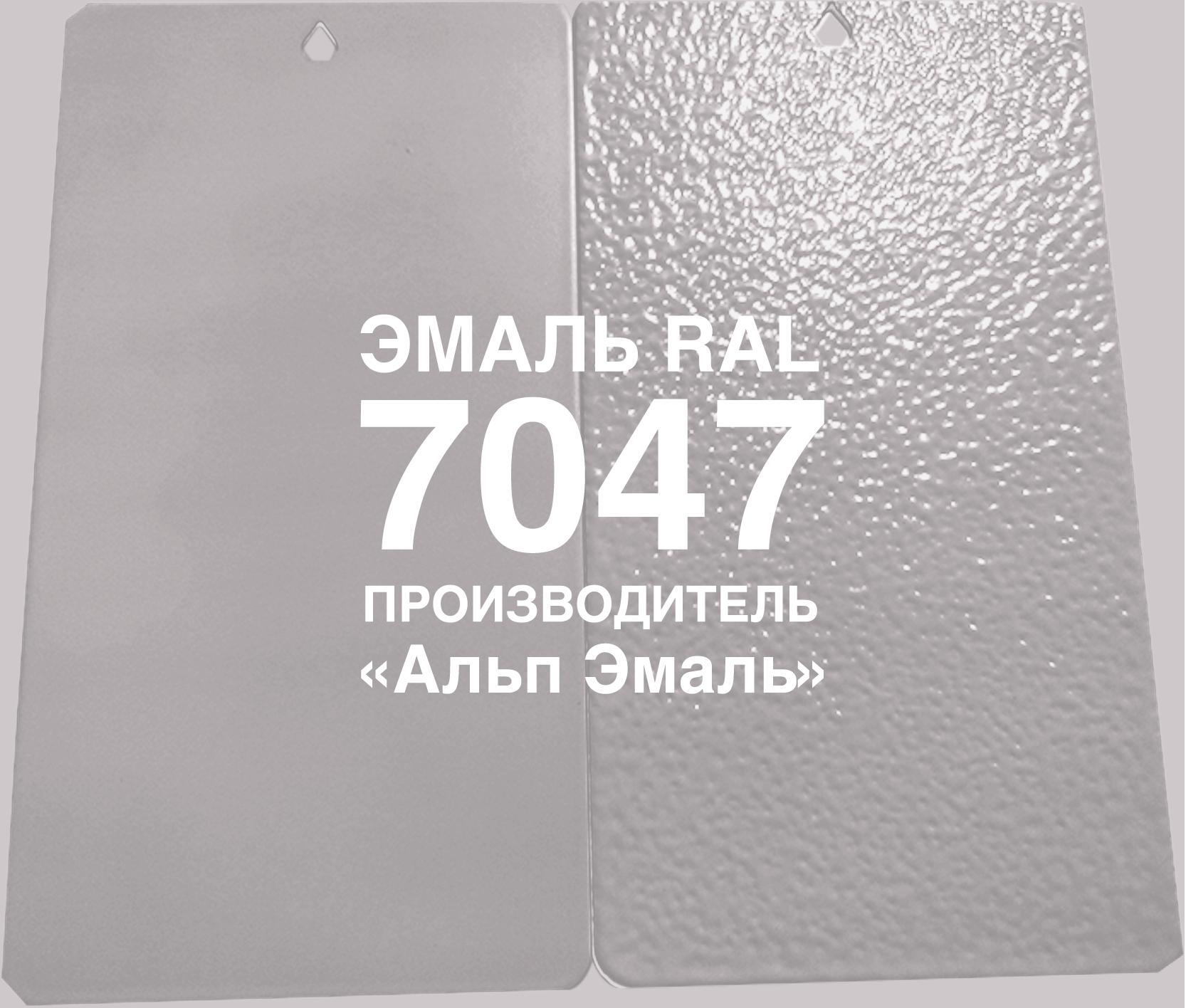 Краска эмаль RAL 7047 серая ЗАО Альп Эмаль