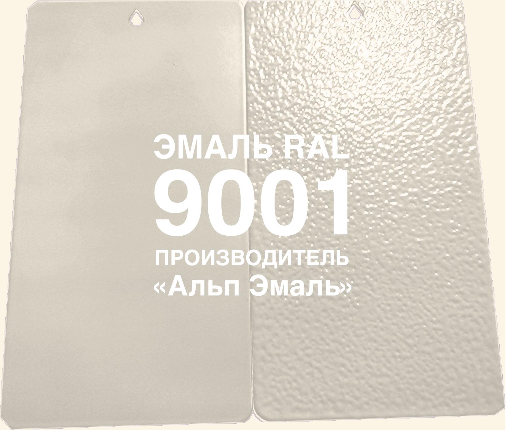 Краска эмаль RAL 9001 серая ЗАО Альп Эмаль