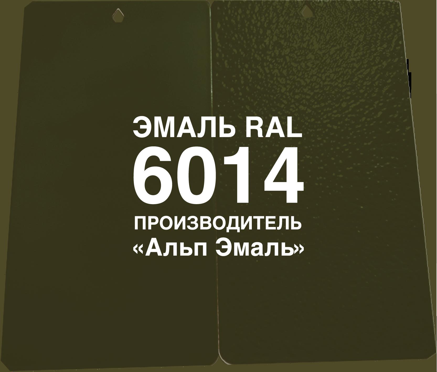 Краска эмаль RAL 6014 военная