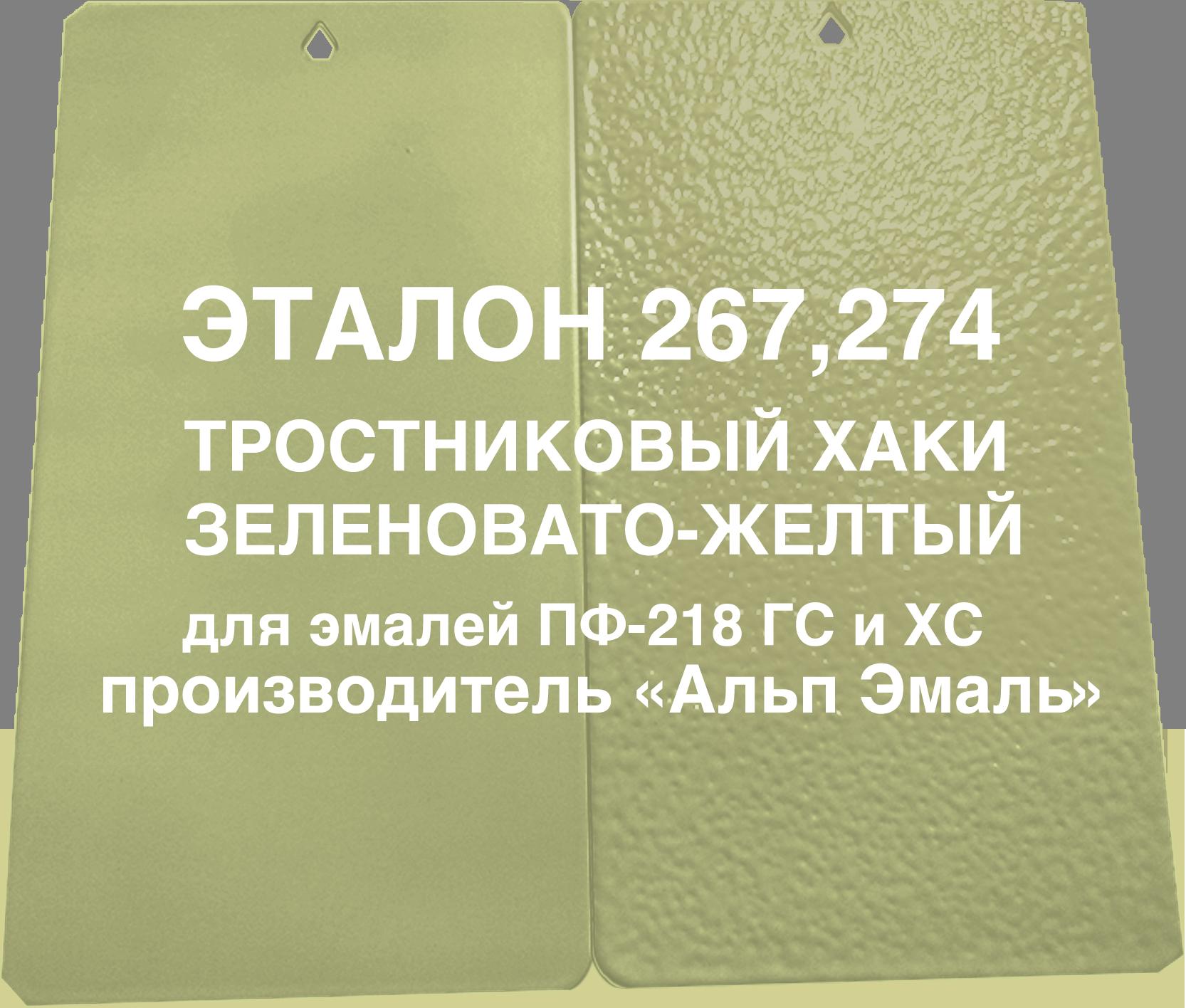 Зеленовато-желтый ПФ-218 ГС ХС краска эмаль