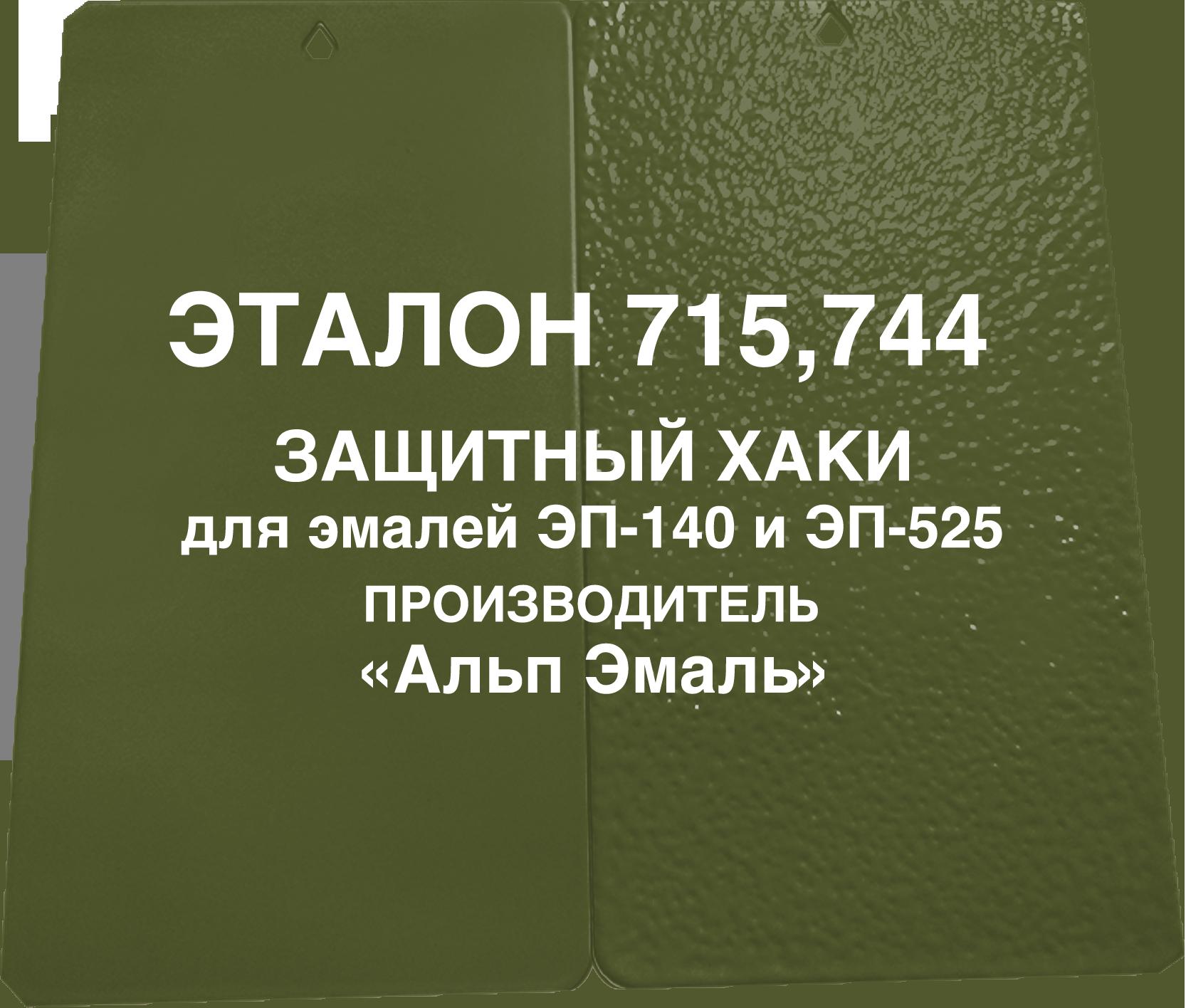 Краска эмаль RAL 6003 хаки военная авиация