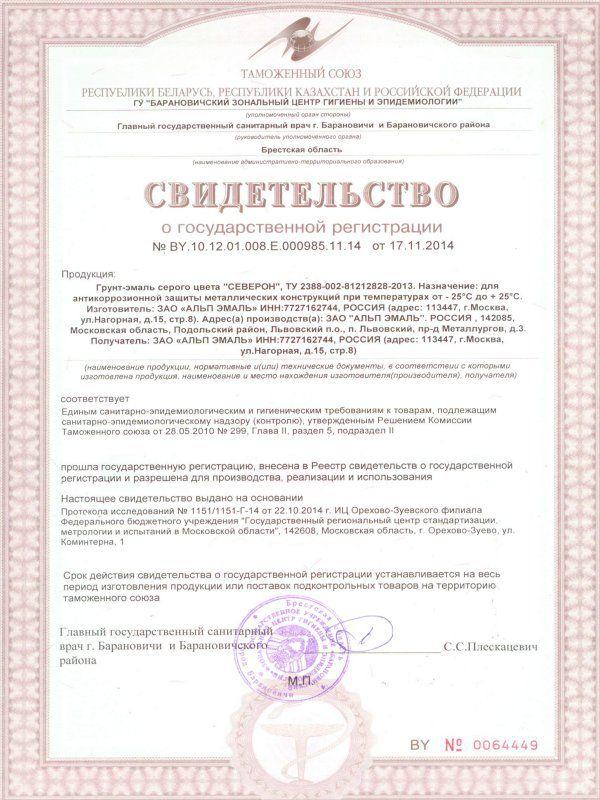 ТУ 2388-002-81212828-2013