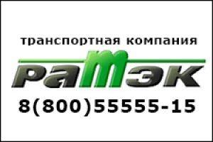 Отправка в регионы Восточная Сибирь                                 и Дальний Восток